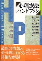 心理療法ハンドブック