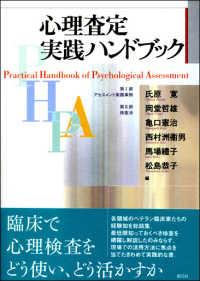 心理査定実践ハンドブック