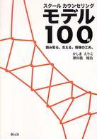 スク-ルカウンセリングモデル100例 読み取る。支える。現場の工夫。