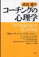 武田建のコ-チングの心理学