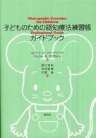 子どものための認知療法練習帳ガイドブック