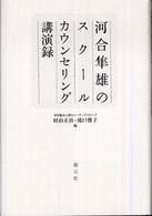河合隼雄のスク-ルカウンセリング講演録