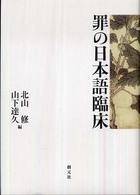罪の日本語臨床