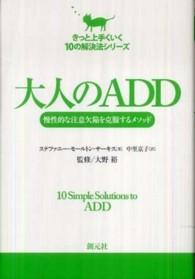 大人のADD 慢性的な注意欠陥を克服するメソッド