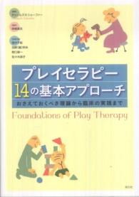 プレイセラピ-14の基本アプロ-チ おさえておくべき理論から臨床の実践まで