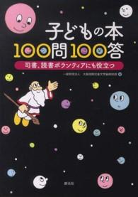 子どもの本100問100答