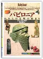 バビロニア われらの文明の始まり