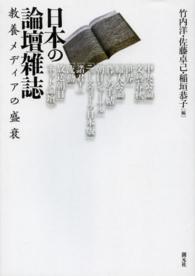 日本の論壇雑誌 - 教養メディアの盛衰