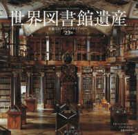世界図書館遺産 壮麗なるクラシックライブラリー23選