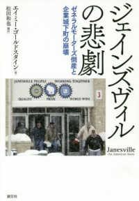 ジェインズヴィルの悲劇 ゼネラルモ-タ-ズ倒産と企業城下町の崩壊