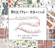 翻訳できない世界のことば = An Illustrated Compendium of Untranslatable Words from Around the World