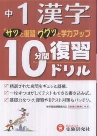中1漢字10分間復習ドリル サッと復習ググッと学力アップ