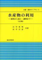 水産物の利用 原料から加工・調理まで(2訂版)