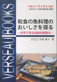 和食の魚料理のおいしさを探る  科学で見る伝統的調理法