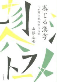 感じる漢字 心が解き放たれる言葉