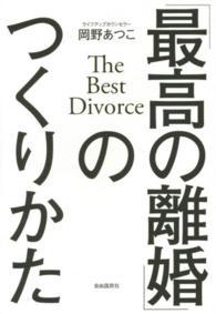 最高の離婚の画像 p1_7