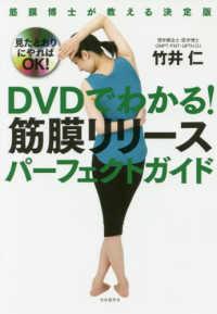 DVDでわかる!筋膜リリースパーフェクトガイド 見たとおりにやればOK!