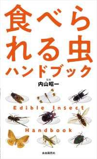 食べられる虫ハンドブック : 新装版