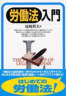 The first step of legal semina<br> 労働法入門