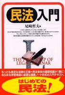The first step of legal semina<br> 民法入門