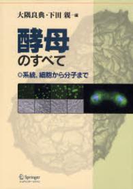 酵母のすべて  系統、細胞から分子まで