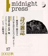 詩の雑誌midnight press 〈17〉