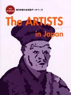 The ARTISTS in Japan―現代芸術名鑑〈2003〉