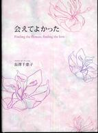 会えてよかった―Finding the flowers,finding the love