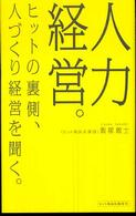 Mag2 libro<br> 人力経営。―ヒットの裏側、人づくり経営を聞く。