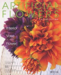 ARTIFICIAL FLOWERS〈創刊号〉