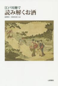 江戸川柳で読み解くお酒