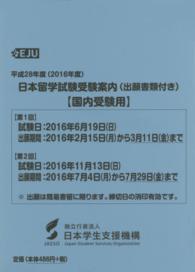 日本留学試験受験案内(出願書類付き)〈国内受験用〉 平成28年度