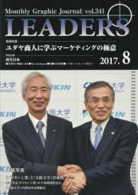 LEADERS 〈2017.8(vol.341)〉 - Monthly Graphic Journal 特集:ユダヤ商人に学ぶマーケティングの極意