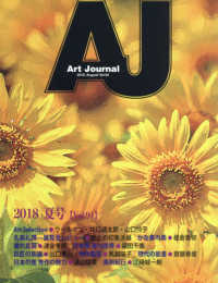 Art Journal 〈Vol.94(2018.Aug〉