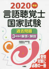 言語聴覚士国家試験過去問題3年間の解答と解説 2020年版