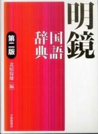 明鏡国語辞典