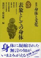 叢書・身体と文化 表象としての身体 3
