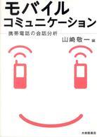 モバイルコミュニケ-ション 携帯電話の会話分析