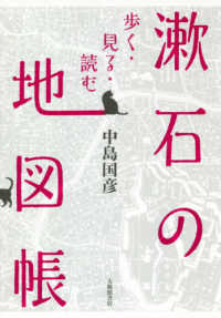 漱石の地図帳 歩く・見る・読む