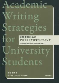 大学生のためのアカデミック英文ライティング 検定試験対策から英文論文執筆まで