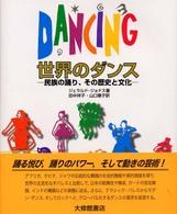 世界のダンス 民族の踊り、その歴史と文化