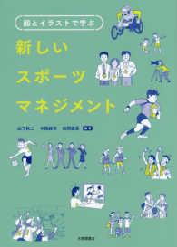 図とイラストで学ぶ新しいスポーツマネジメント