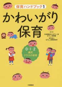 かわいがり保育 0・1・2歳児クラスの保育 保育ハンドブック / なでしこ保育園, なでしこ保育研究所編著