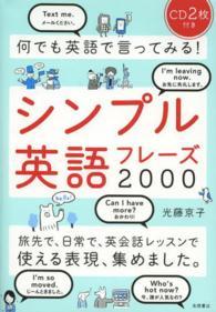 シンプル英語フレーズ2000 何でも英語で言ってみる!