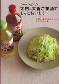 ウー・ウェンの太白&太香ごま油でもっとおいしく  生搾り・焙煎ごま油だから、シンプルが一番!