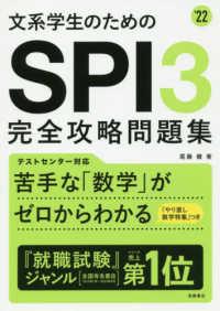 文系学生のためのSPI3完全攻略問題集 ['22年度版]