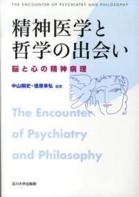 精神医学と哲学の出会い 脳と心の精神病理