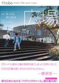 "広場―Hiroba:All about""Public spaces""in Japan"