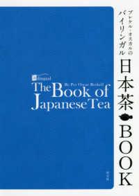 ブレケル・オスカルのバイリンガル日本茶BOOK