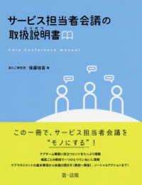 サービス担当者会議の取扱説明書(とりせつ) = Care Conference manual